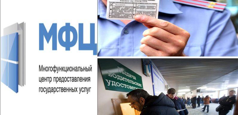 Самые предприимчивые россияне уже бросились менять права