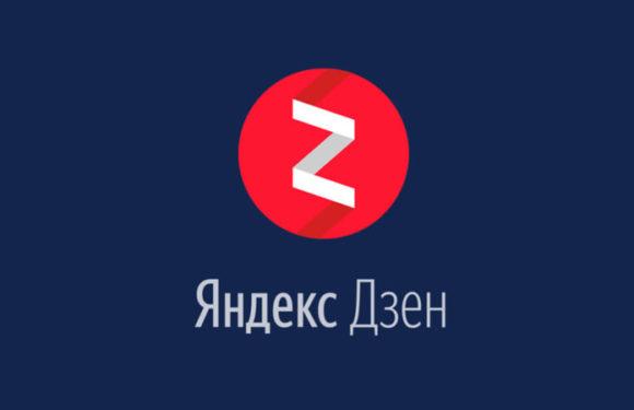 Яндекс. Дзен-это событие, достойное быть в ленте! Просто, удобно, увлекательно и доходно. Самая суть…