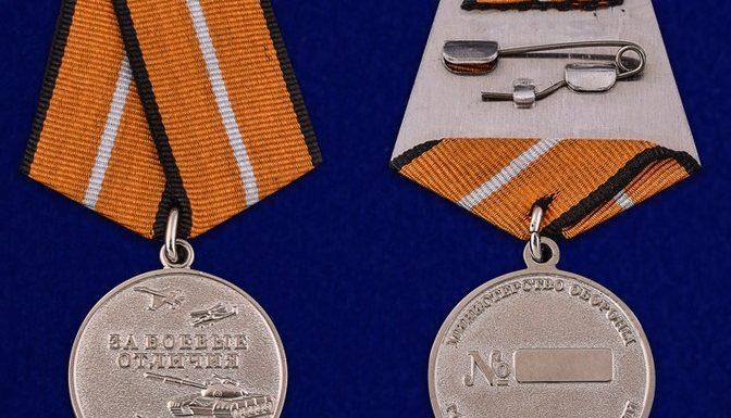 В Министерстве обороны учреждены новые знаки отличия