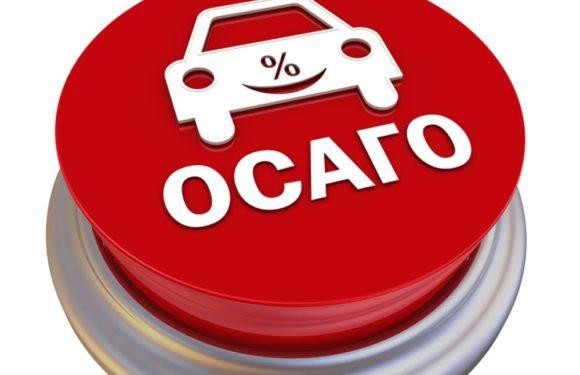 Планируемая «либерализация» тарифов ОСАГО опять залезет в кошелек автовладельцев
