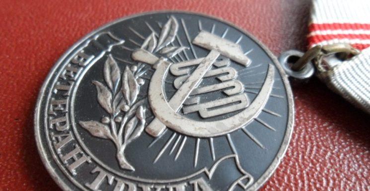 Ведомственные знаки отличия МО РФ, дающие право на звание «Ветеран труда»