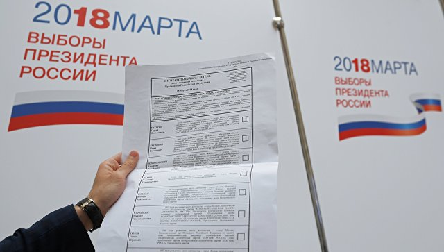 Как будет выглядеть избирательный бюллетень на выборах президента -2018