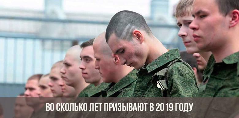 Повышение призывного возраста в России до 35 лет