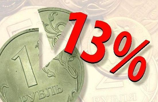 Факты, которые говорят о предстоящем для населения России повышения подоходного налога с 13% до 15%