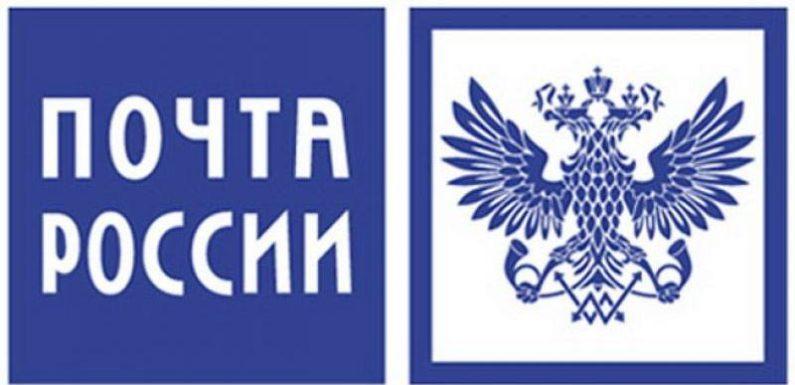 С 1 апреля «Почта России» значительно увеличила тариф на пересылку писем, посылок и бандеролей
