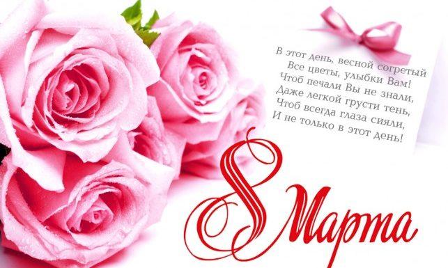 Радость Международного женского дня 8 Марта. Для наших прекрасных читательниц! Ожидание праздника пусть будет еще приятнее