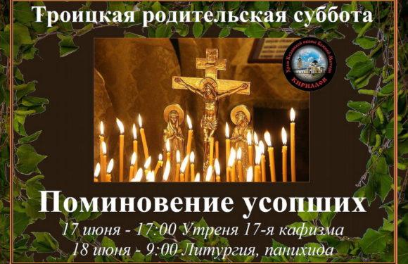 Сегодня 26 мая Вселенская Троицкая родительская суббота