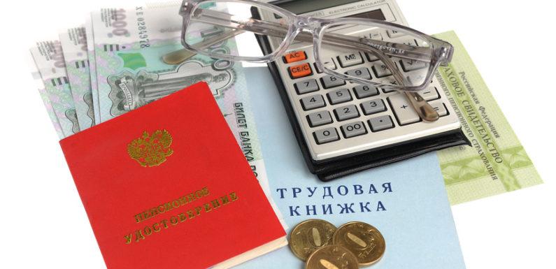 Перерасчет пенсий 2018. В каких случаях производится, кому положен и как сделать