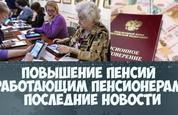 Указ В.В.Путина о индексации пенсии работающим пенсионерам