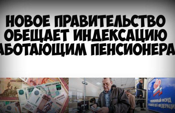 Перерасчет пенсии с 1 августа 2018 года работающим пенсионерам