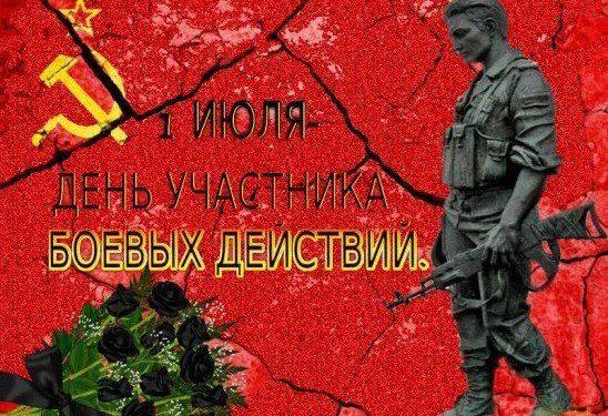 1 июля – День ветеранов боевых действий. Поздравления и выплаты