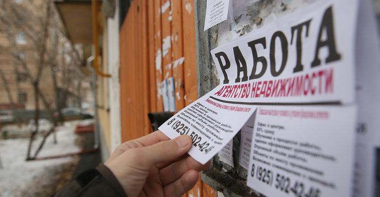 До 10842 рублей увеличат пособие по безработице