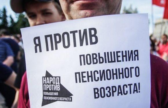 29 июля-Акции протеста в городах против повышения пенсионного возраста