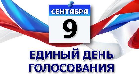 Кого выбираем 9 сентября в крае, регионе, области, городе