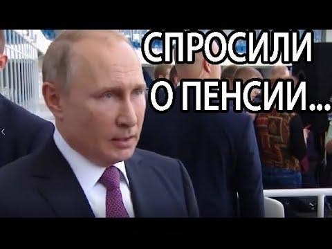 Заявление Путина по пенсионной реформе. Быть или не быть повышению пенсионного возраста