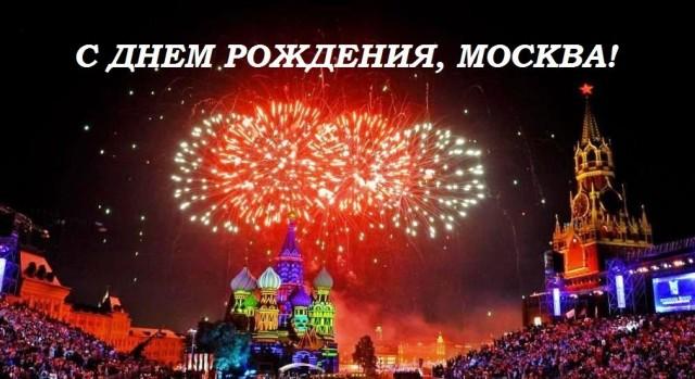 Программа на День города Москва сегодня 8 сентября
