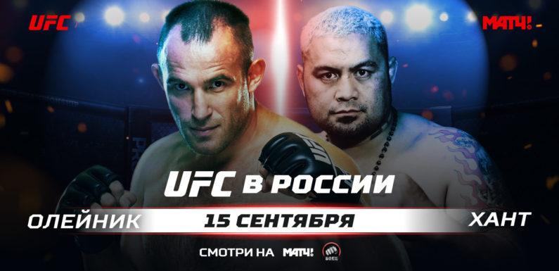 UFC, юфс в Москве 15 сентября кард, смотреть все бои, участники, во сколько, билеты, начало
