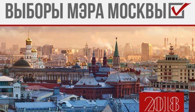 Выборы мэра Москвы и губернатора Подмосковья. Где проголосовать, последние новости