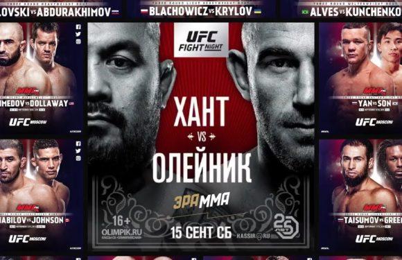UFC в Москве сегодня Хант — Олейник прямая трансляция видео всех боев