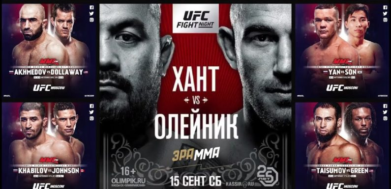 Все бои UFC сегодня в Олимпийском. Кто бьется 15 сентября-список, прогнозы, ставки