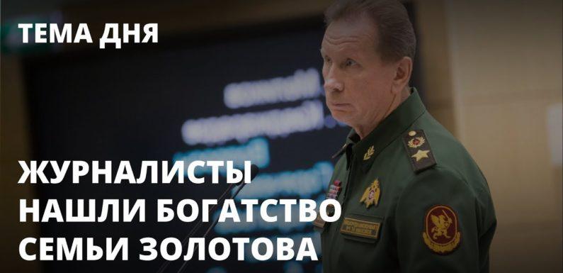 Поместья семьи главы Росгвардии Золотова на 1,5 млрд рублей. Когда выходит Навальный