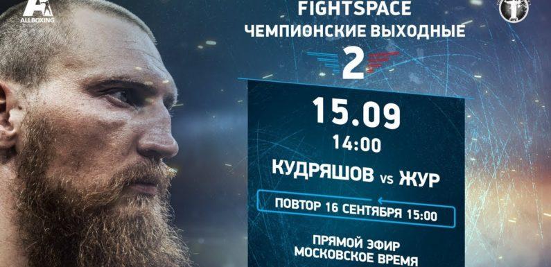 Дмитрий Кудряшов vs. Александру Жур | ПРЯМАЯ ТРАНСЛЯЦИЯ