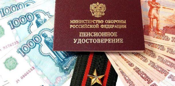 Об отмене понижающего коэффициента для исчисления военных пенсий