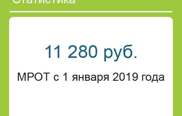 МРОТ в 2019 году вырастет на 117 рублей