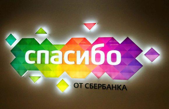 Сбербанк с 17 октября начал монетизировать бонусы «Спасибо» и менять их на рубли