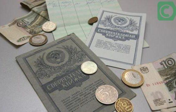Выплаты по советским вкладам Сбербанка опять приостановлены
