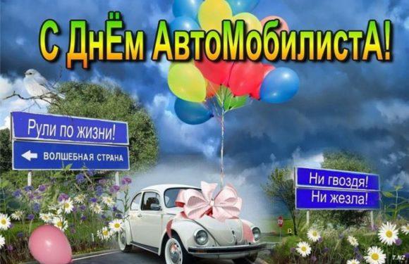 Сегодня 28 октября праздник-День автомобилиста. История, традиции и поздравления смс