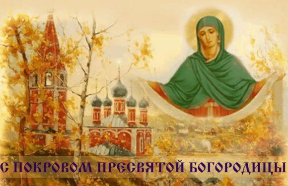 Когда праздник Покрова Пресвятой Богородицы. Смысл, приметы на Покров день, история и традиции