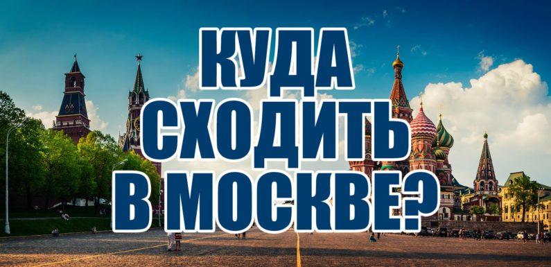 Мероприятия и события в Москве13.10.2018. Куда можно сходить в Москве13.10.2018