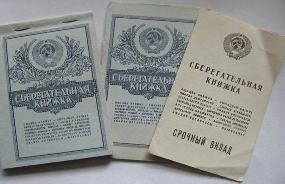 Выплаты по советским вкладам опять заморозили