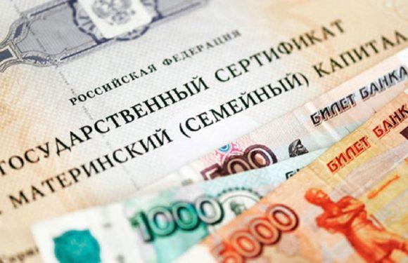 Госдумой одобрен размер индексации маткапитала в 2019 году