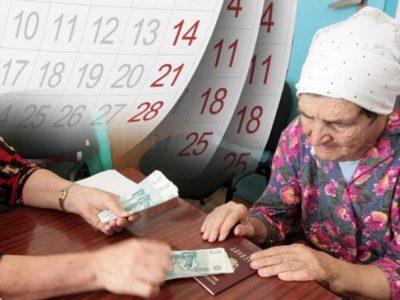 Кому в декабре по опубликованному графику выдачи пенсии придет две?