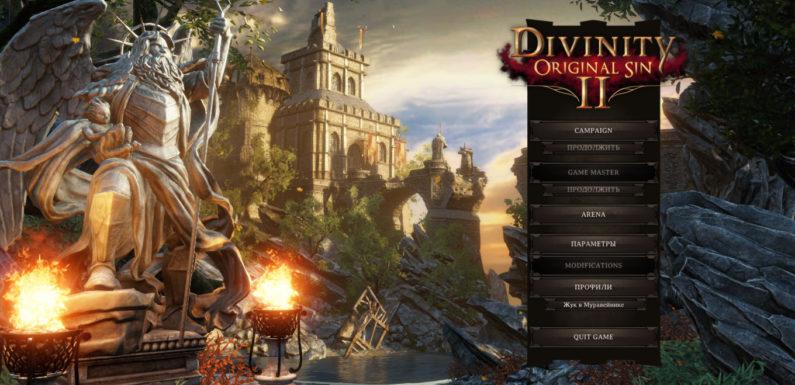 Игра Divinity: Original Sin 2 торрент. Последние новости