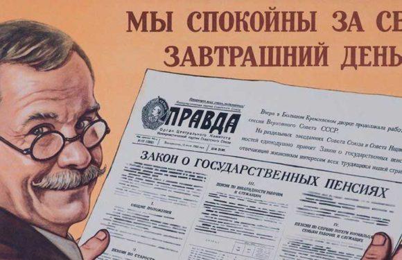 Советский стаж вскоре начнут учитывать для перерасчёта пенсии
