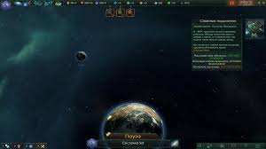 Игра Stellaris торрент. Последние новости