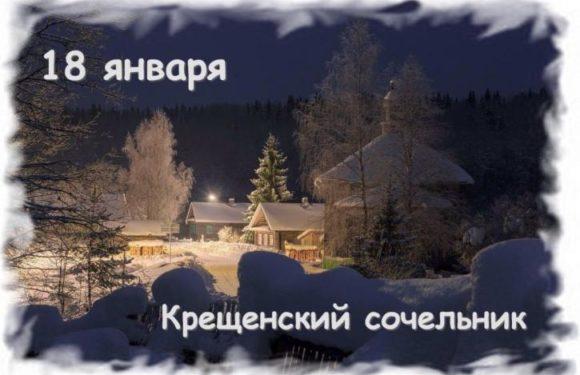 18 января, день накануне Крещения, называется навечерие или Крещенский сочельник
