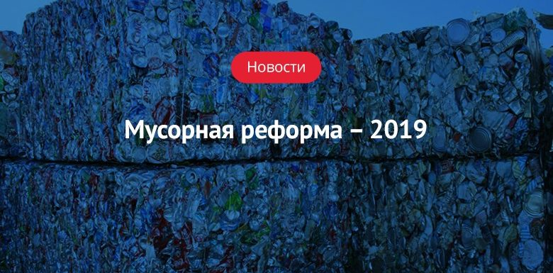 Я не понимаю, почему выросла плата за вывоз мусора? Из чего она складывается?