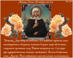 О чем просить святую Ксению Петербургскую?