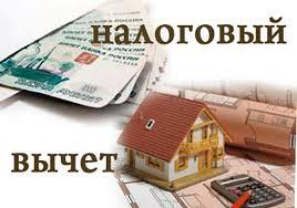 Налоговый вычет будет с 4 и 6 миллионов рублей